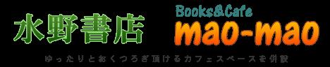 水野書店& Cafe mao-mao