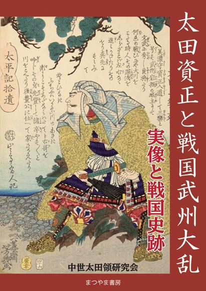 岩槻の歴史本 太田資正と戦国武州大乱